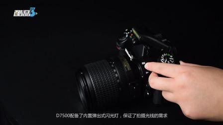 「酷品三分钟」实惠好用的单反相机尼康D7500视频评测