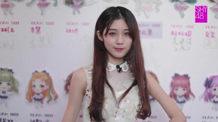 SHY48星梦剧院宣传片