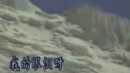 歌曲 《冰山上的来客》冰山上的雪莲  (电影插曲)  卡拉ok.