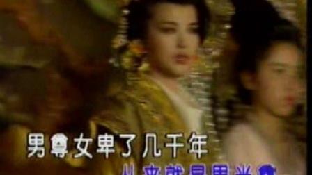 歌曲 《武则天》不爱胭脂爱乾坤 (电视剧插曲) 卡拉ok.