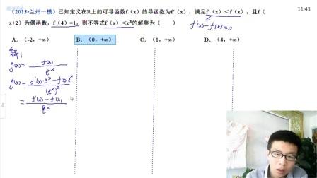 武威三中-邵志光-数学-微课   《原函数导函数混合还原(构造函数解不等式)》1