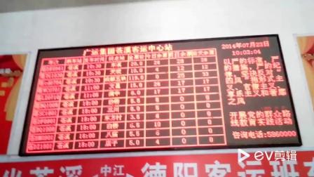 2014去重庆1 苍溪汽车站 时刻表20140723_100234