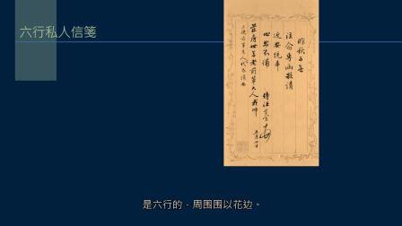 黄简讲书法:四级课程格式36 尺牍3﹝自学书法﹞