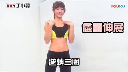 美女健身 - 健身运动前的热身操 活动关节部位_标清