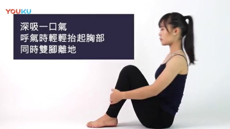 美女瑜伽 - 过年练瑜伽瘦小肚 - 船式_标清