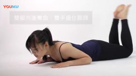 美女瑜伽 - 过年练瑜伽瘦小肚 - 弓式_标清