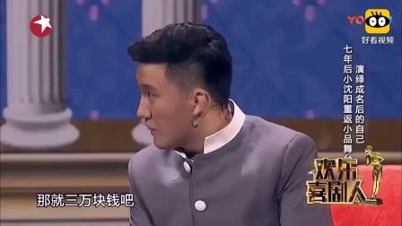 小沈阳《不差钱2》小沈阳再次演绎经典作品,网友—还是那么够味
