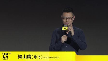 2018ucan大会-山鹰演讲精彩集锦