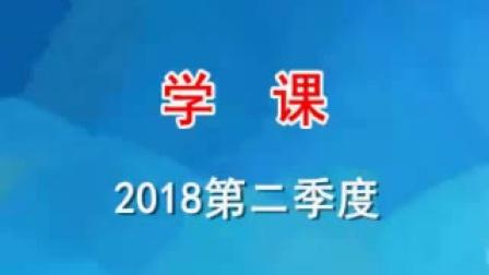 2018第2季学课2【但以理与末日】岭东教会讲道
