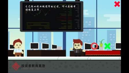 闪扑动漫-游戏互动-证券公司趣味问答游戏