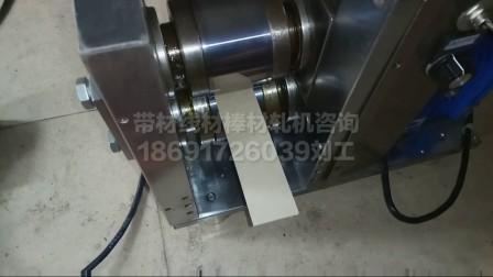 微型钨钢轧机