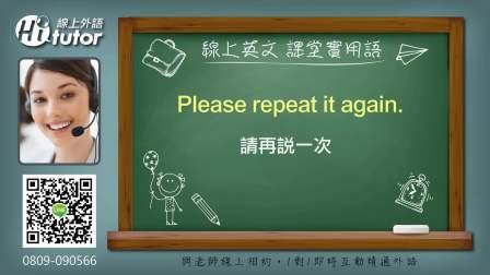 Hi学院课堂英文实用语:上课必用基本英语用语