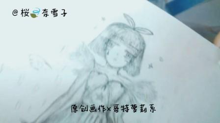 「奈雪子」原唱作画 哥特萝莉系 看我这个触(滑稽,就是个渣渣而已w)(///ω///)