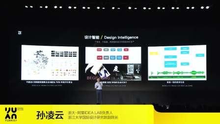 2018ucan大会-孙凌云演讲- 三能量赋能设计回路