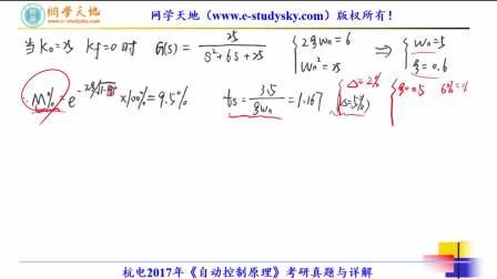 杭州电子科技大学杭电2017年861自动控制原理考研真题答案与详解