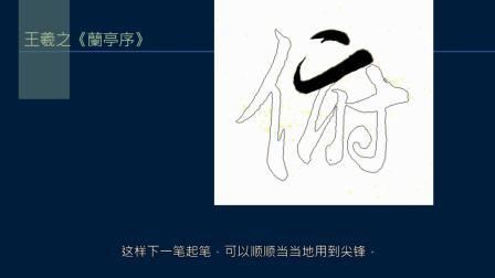 黄简讲书法:三级课程裹束22 用笔和裹束的要点﹝自学书法﹞修订版
