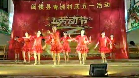 青州村庆五一劳动节文艺汇演《生日祝福歌》