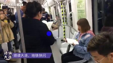 大连站-地铁快闪活动视频20180422