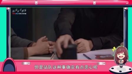 《北京女子图鉴》戚薇带你领略菜鸟必备三大职场法则