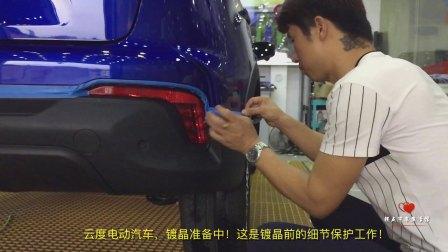 漳州靓点-云度电动汽车,新车,镀晶准备中!这是镀晶前的细节保护工作!