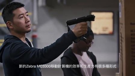 Zebra MC3300 移动数据终端产品介绍(中文字幕)
