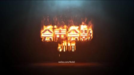 D238 会声会影3D火焰燃烧LOGO文字片头模板
