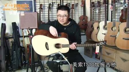 美索TS10加振吉他 介绍
