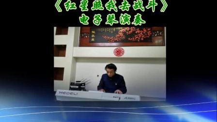 我电子琴演奏《红星照我去战斗》电影闪闪的红星插曲李双江唱版