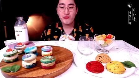 马卡龙一次吃这么多这是过瘾, 韩国大胃王地主家的傻儿子吃播, 深夜放毒, 吃一大桌甜点!