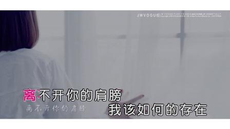 欧阳莎莎 - 我离不开你(原版HD1080P)