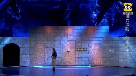 张小斐贾玲洞穴探险,全程爆笑,差点笑死我!.mp4