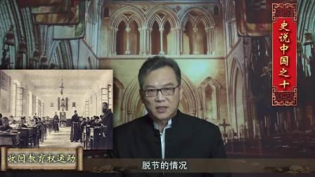 CXCY〈诚心呈义〉史说中国(十)非基运动