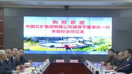 学校与中国五矿集团有限公司签署产学研战略合作协议