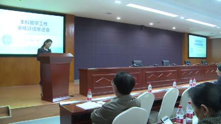 学校召开本科教学工作审核评估推进会