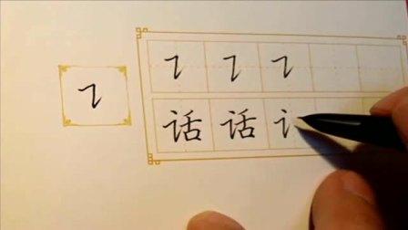 硬笔书法基础 米字格练字字帖 怎么练字才能练好看