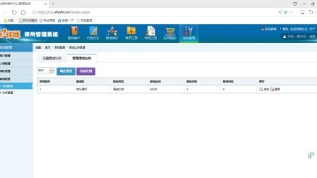 系统配置——案由、短信模板、提成设置