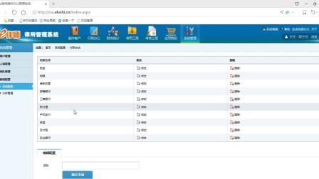 系统配置——开票项目、付款方式、短信配置、收支类别