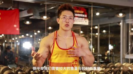 健身如何提高肩宽?