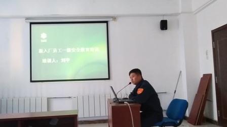 《新入厂员工一级安全教育培训》-赵智伟