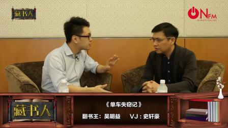 台湾著名作家吴明益《单车失窃记》