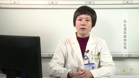 什么是乳腺钙化?