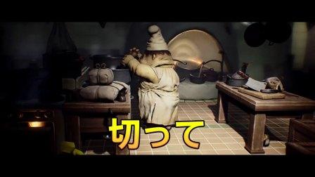 【TGBUS】PS4/NS《小小梦魇 豪华版》角色介绍PV~厨师篇~