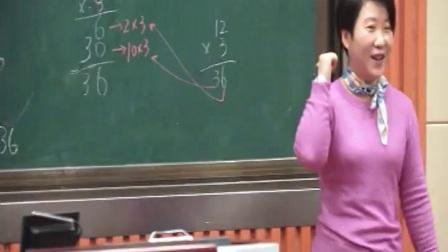 人教版數學三上《多位數乘一位數-筆算》課堂教學視頻實錄-周麗