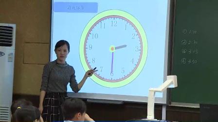 人教版數學二上《認識時間》課堂教學視頻實錄-許玉燕