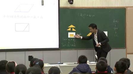 人教版數學五上《三角形的面積》課堂教學視頻實錄-酈奇峰