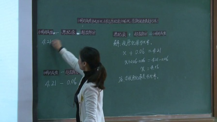 人教版數學五上《用方程解決實際問題例1》課堂教學視頻實錄-王來波