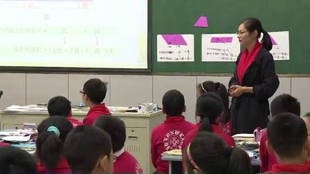 人教版數學五上《梯形的面積》課堂教學視頻實錄-侯燕妍