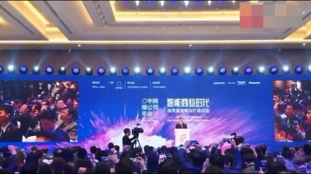 2018中国绿公司年会-马云演讲2018最新演讲;大企业要有担当,核心技术要有 (7)