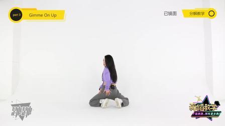 【跳跳舞蹈教学】第三季VOL.13:1M舞室Mina Myoung爵士风编舞Gimme On Up