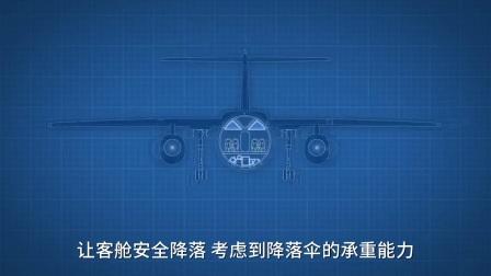 老外设计可分离客舱,坠机时能安全降落